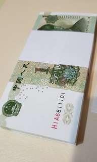 人民幣壹圓卷一佰連加送九張豹子號