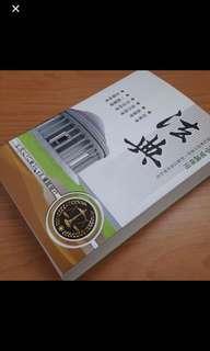 🚚 全新👍2017法學知識法典#我要賣課本