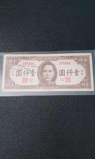 🚚 1945 China Central Bank $1000 Yuan