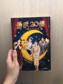 🚚 重返二十歲 電影書籍