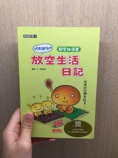 🚚 烤焦麵包-放空生活日記