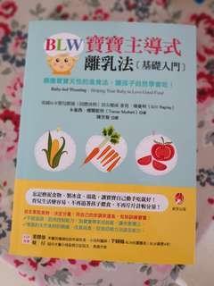 Blw 書 - 嬰兒主導飲食