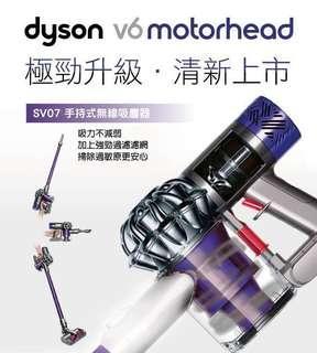 dyson sv07、 戴森、吸塵器、極新、dyson v6