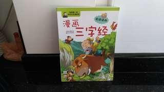 Chinese book #6--漫画三字经~ children