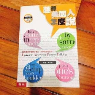 聽聽美國人怎麼說(附3片CD)/英語學習口說 #我要賣課本