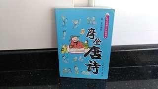 Chinese book #10--摩登唐诗~children