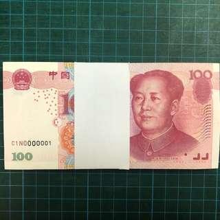 2005¥100 Golden No:0000001-100