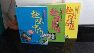 Chinese book #11--趣味中药~名医~养生