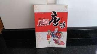 Chinese book #12--漫画唐诗~children