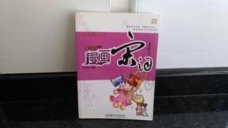 Chinese book #14--漫画宋词~children