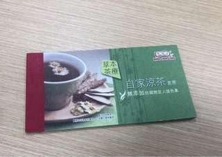 鴻福堂涼茶券 6 張
