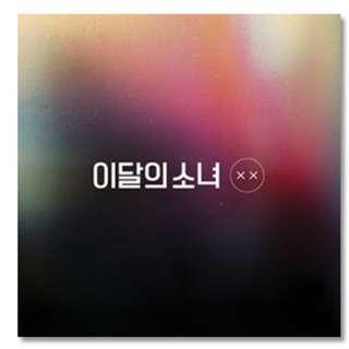 This Month's Girl (LOONA) - Repackage Mini Album [X X]
