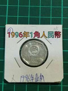 1996年1角人民幣