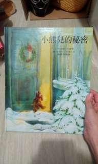 (硬書身)小熊兒的秘密 童話 繪本 台灣故事書