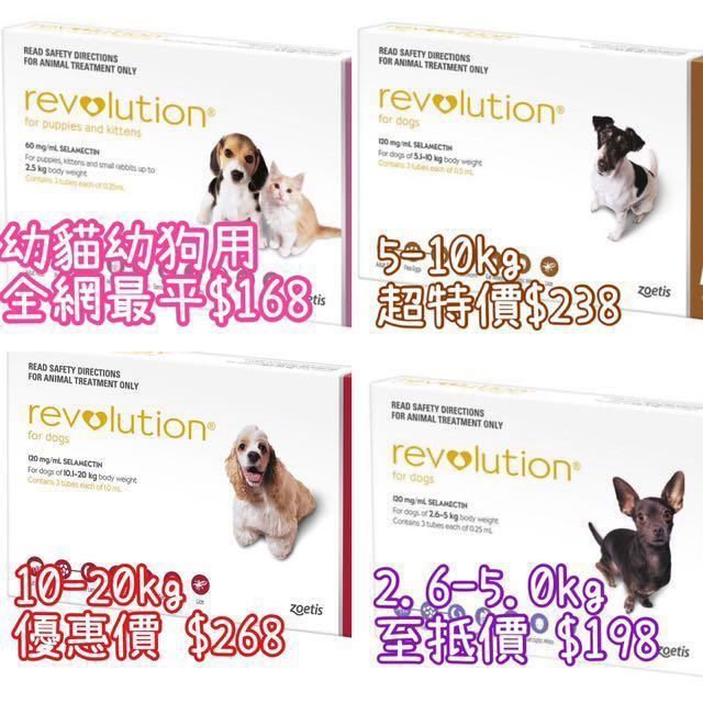 Revolution for Dogs 杜蟲杜蝨滴頸劑
