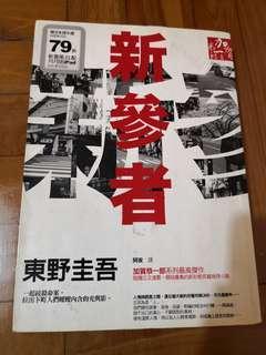 東野圭吾小說