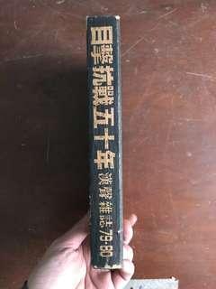 🚚 漢聲雜誌