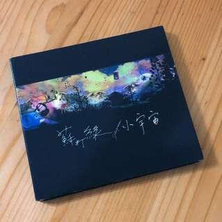 🚚 蘇打綠 Soda Green 專輯|小宇宙