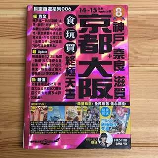 京都大阪閃令令書 14-15版 85%new