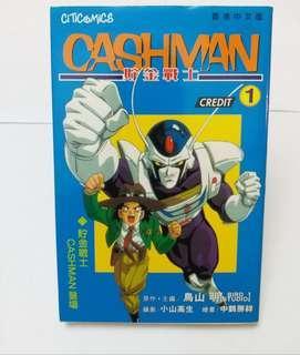 CASHMAN 貯金戰士 1集完 原作主篇鳥山明 文傳1999年版