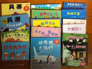 中文圖書繪本15本