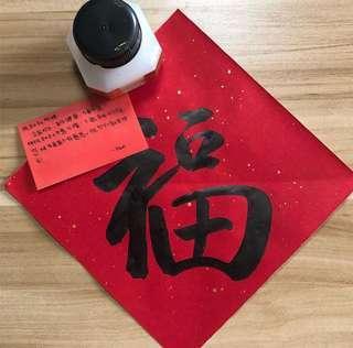 Chinese Calligrapher (Freelance)