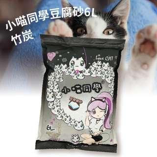 🚚 【愛寵】小喵同學豆腐砂6L-竹炭 (貓砂 豆腐貓砂 貓咪 寵物)