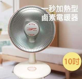 🚚 一秒加熱型鹵素電暖器