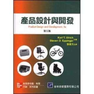產品設計與開發 工業設計 #我要賣課本