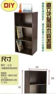 直立式木質三層櫃