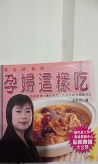 🚚 孕婦這樣吃