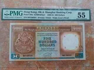 特價……1991 HSBC 五佰元pmg55 AU