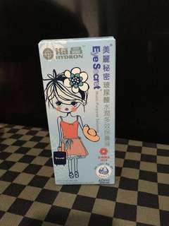 🚚 海昌玻尿酸保養液。送水盒