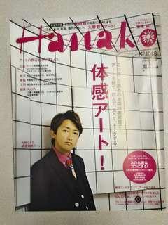 嵐 Arashi 大野智 Ohno Satoshi Hanako 2013