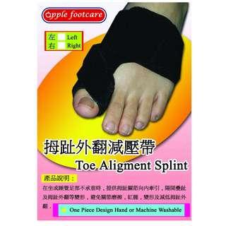 拇趾外翻減壓帶 Toe Aligment Splint