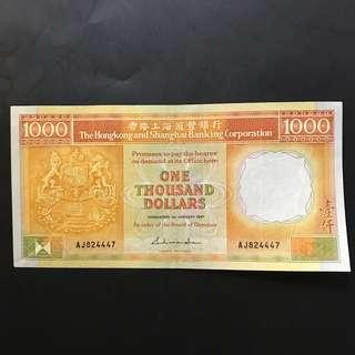 87年匯豐銀行1000元VF