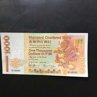 93年香港渣打銀行1000元EF