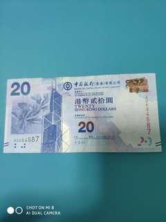 亂蛇20元