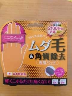 日本制身體脱毛器