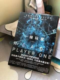 Ready Player One 一級玩家 by Ernest Cline