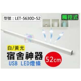 【開學季】USB 觸控式 LED燈條 52cm 白光 黃光 多段調光 檯燈 露營燈 書桌燈 LET-5630D-52