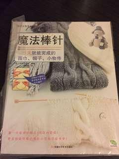 手工編織針法