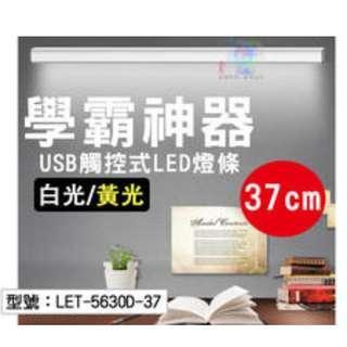 USB 觸控式 LED燈條 37cm 多段調光 檯燈 露營燈 書桌燈 LET-5630D-37