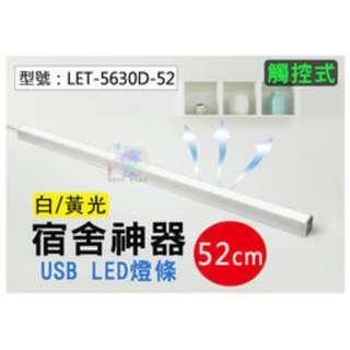 USB 觸控式 磁吸LED燈條 37cm(24燈)(多段調光)[白光/黃光] LET-5630D-37