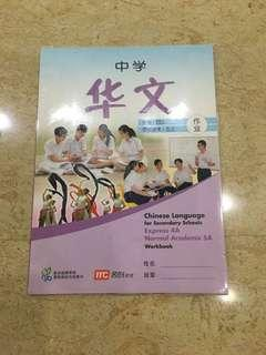 Secondary 4 Normal Chinese Workbook