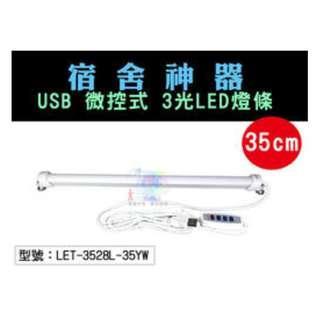 USB 微控式 3光 LED燈條 35cm(48燈)(白/黃/自然光)(多段調光) LET-3528L-35YW