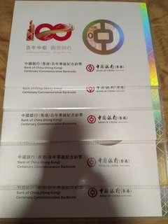 中國銀行香港百年華誕紀念鈔票100蚊 5張
