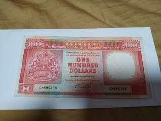 1989年HSBC 100元 GM95568