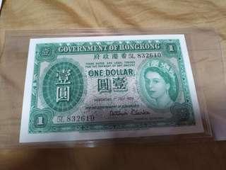 1958年 香港政府一元 英女王頭 直板