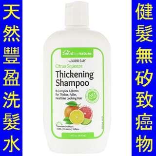 Mild by Nature Thickening Shampoo 豐盈健髮洗髮水